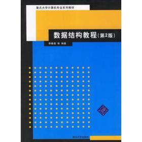數據結構教程(第2版)