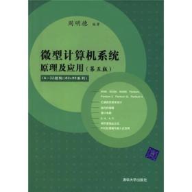微型计算机系统原理及应用