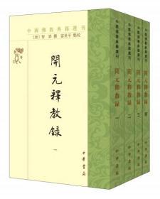 中国佛教典籍丛刊:开元释教录(全4册)
