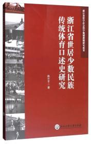 浙江省市居少数民族传统体育口述史研究