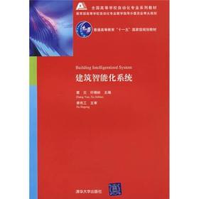 二手建筑智能化系统章云清华大学出版社9787302150497