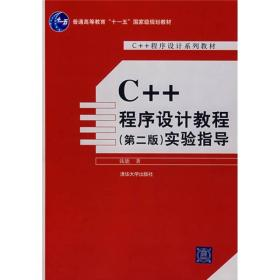 C++程序设计教程实验指导 钱能 第二版 9787302153535 ;清华大学出版社
