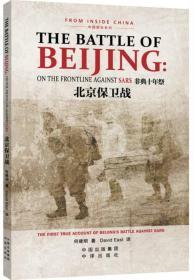 北京保卫战(英文)