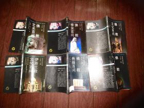 宗教文化丛书(六册)
