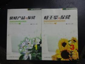 蜜蜂产品与保健系列3:《蜂王浆与保健》《蜜蜂产品与保健》2本合售