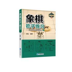 【正版】象棋吃子练习:从初学到四级棋士:1 张弘编著