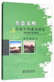 生态文明与美丽中国建设研究
