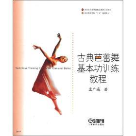 旧书古典芭蕾舞基本功训练教程 孟广城 9787806676486 上海音乐出版社