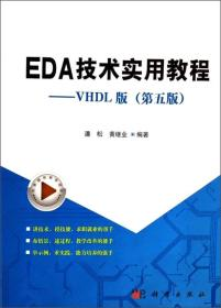 """EDA技巧实用教程:VHDL版(第五版)·""""十二五""""浅显高等教导本科国度级筹划教材"""