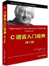 C语言入门经典