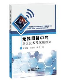 无限网络中的主流技术及应用探究