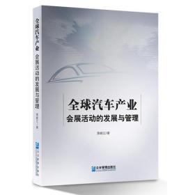 全球汽车产业会展活动的发展与管理