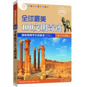 国家地理学生探索者-全球最美100文明奇迹-青少年彩图版