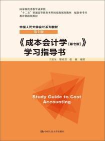 成本会计学第七7版学习指导书 于富生黎来芳 9787300214450