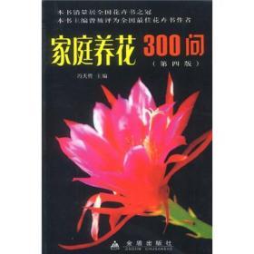 家庭养花300问(第4版)