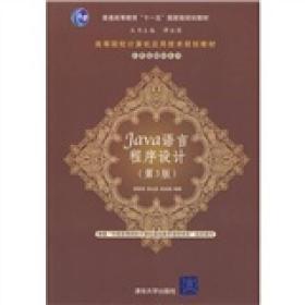 高等院校计算机应用技术规划教材:Java语言程序设计(第3版)