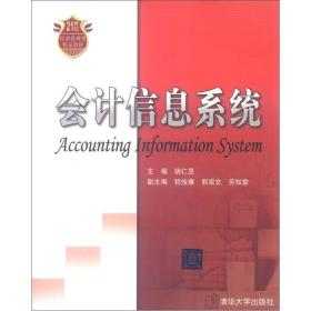 会计信息系统/21世纪经济管理类精品教材