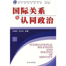 国际关系与认同政治