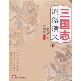 三国志通俗演义(上下)