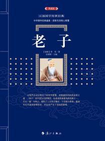 百部国学传世经典(典藏版):老子