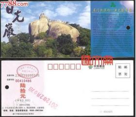 中国邮政明信片式门票【厦门鼓浪屿-日光岩景区】美丽全景硬卡,品相见图