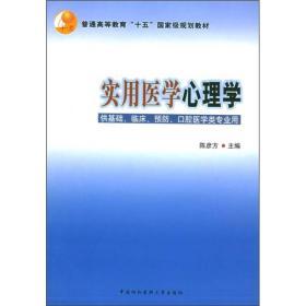 实用医学心理学(供基础临床预防口腔医学类专业用)