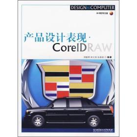 产品设计表现 CoreIDRAW
