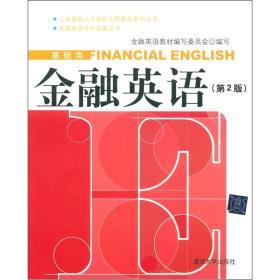 上海紧缺人才培训工程教学系列丛书(基础类):金融英语(第2版)