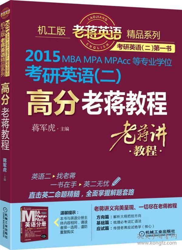 机工版老蒋英语精品系列:2015MBA、MPA、MPAcc等专业学位考研英语(二)高分老蒋教程