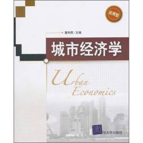 城市经济学