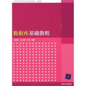 数据库基础教程 侠名 9787302193081 清华大学出版社