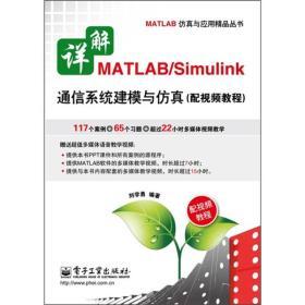 正版二手正版详解MATLAB/Simulink通信系统建模与仿真电子工业出版社97871有笔记