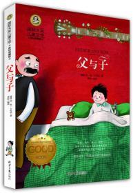 父与子 国际大奖儿童文学(美绘典藏版)