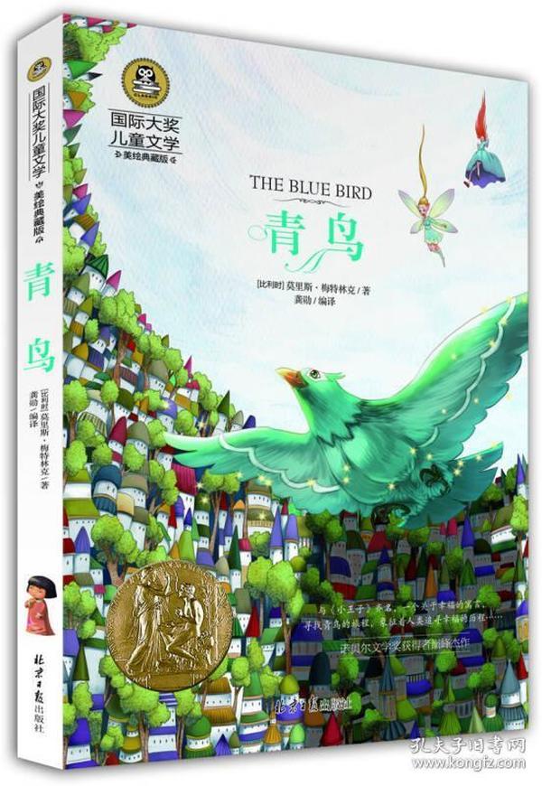 (彩图版)国际大奖儿童文学:青鸟