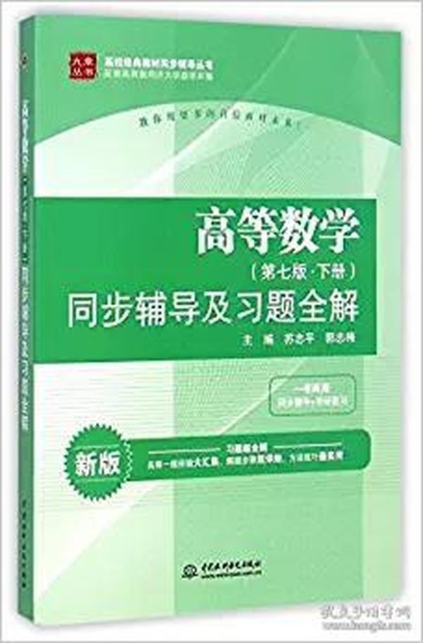 高等数学(第七版·下册)同步辅导及习题全解