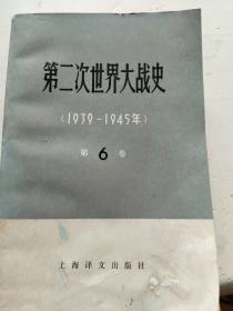 第二次世界大战史(1939-1945  第6卷)品如图