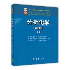分析化学(第4版)(上册)