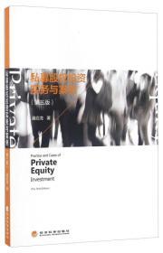 私募股权投资实务与案例(第三版) 潘启龙 经济科学出版社