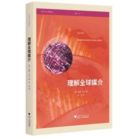 理解全球媒介  跨文化传播译丛