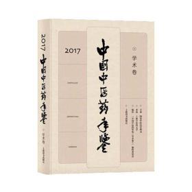 中国中医药年鉴·学术卷(2017)