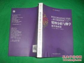 【正版】精神分析与佛学:展开的对话