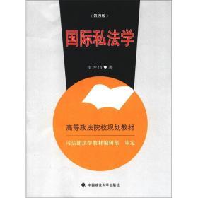 正版国际私法学第四4版张仲伯中国政法大学出版社9787562043362