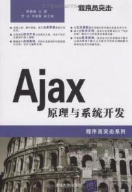 Ajax原理与系统开发