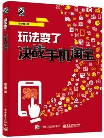 玩法变了:决战手机淘宝(全彩)