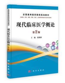 全国高等医药院校规划教材:现代临床医学概论(第2版)