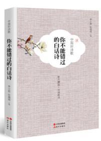 你不能错过的白话诗-中国好诗歌