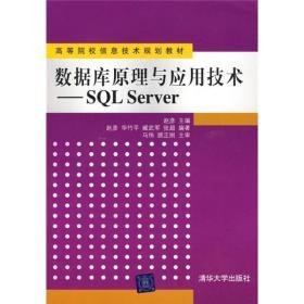 正版二手数据库原理与应用技术 SQLServer9787302202233