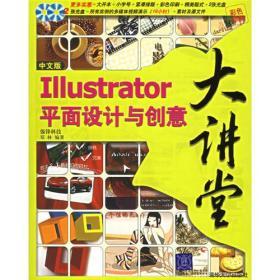 中文版Illustrator平面設計與創意大講堂