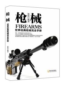 军事系列图书·枪械:世界经典枪械完全手册