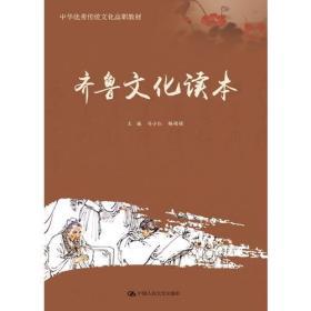 齐鲁文化读本